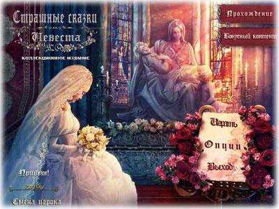 Страшные истории: Невеста