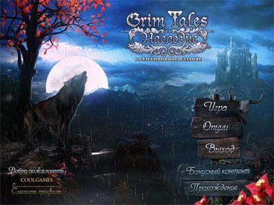 Страшные Истории. Наследие (Grim Tales)