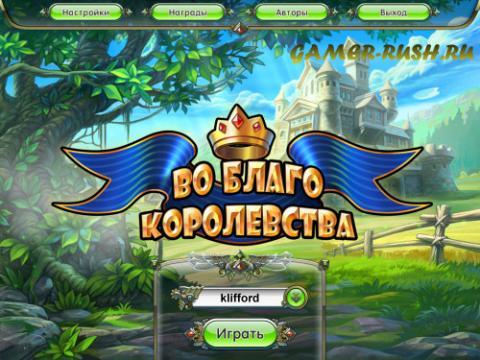 Игра Во благо королевства