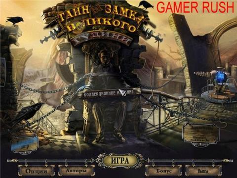 Тайны Замка Великого Гудини. Gamer-Rush.ru - бесплатные игры