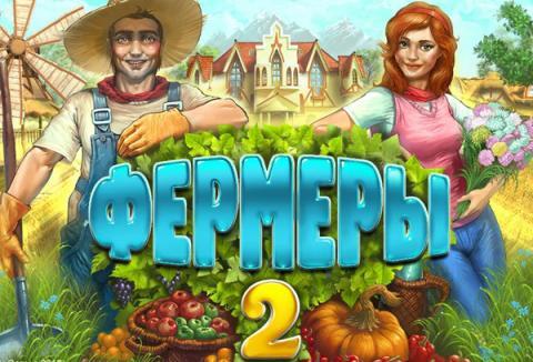 игра фермеры 2