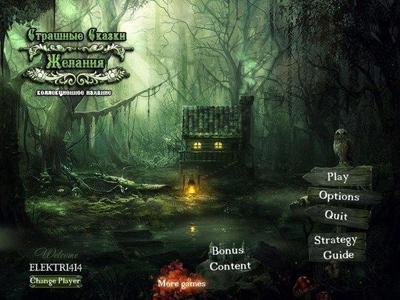 Игра Страшные Истории. Желания
