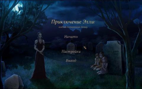 Приключение Элли: особняк потерянных детей