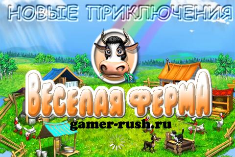 скачать бесплатно игра веселая ферма новые приключения - фото 8
