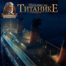 Инспектор Магнуссон. Убийство на Титанике