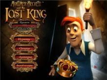 Мортимер Бэккетт и пропавший король