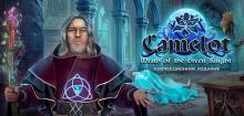 Camelot: Wrath of the Green Knight. Коллекционное издание