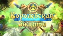Королевская защита игра