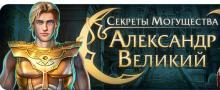 Секреты могущества. Александр Великий