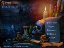 Алхимики. Темная Прага