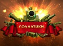 Солдатики - защита крепости