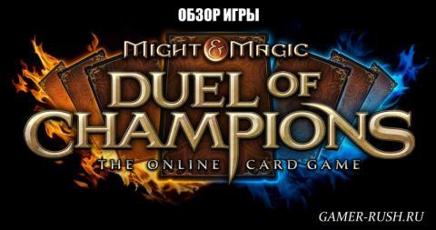Might & Magic Duel of Champions - обзор