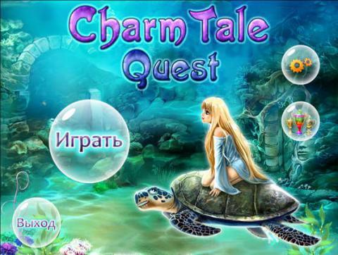 Charm Tale Quest (зачарованная тайный договор)