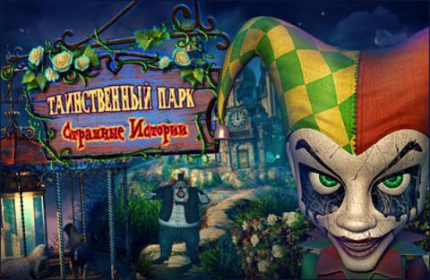 таинственный парк страшные истории