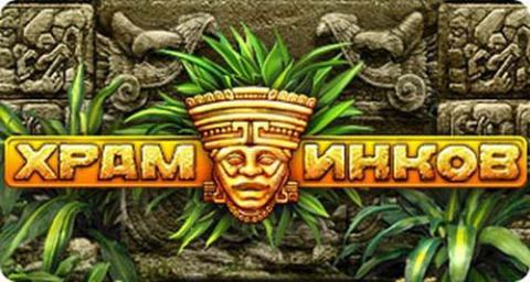 храм Инков игра