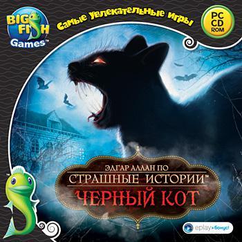 Страшные истории. Эдгар Аллан По. Черный кот