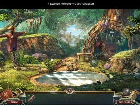 Священный альманах. Следы жадности Скриншот игры - 2