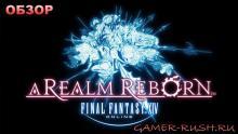 Обзор игры Final Fantasy XIV: A Realm Reborn