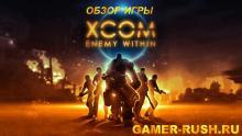 Обзор игры XCOM: Enemy Within.