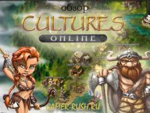 Cultures Online обзор игры