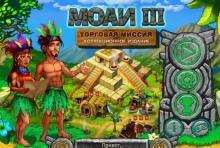 Моаи 3. Торговая миссия