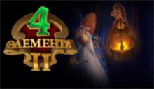 4 элемента 2