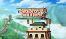 Строительство Великой Китайской стены 2. Коллекционное издание