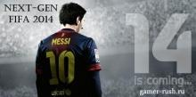 Next-gen ФИФА 14 для консолей.