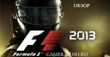 Обзор игры F1 2013.