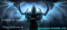 Diablo III: Reaper of Souls, выйдет на PlayStation 4