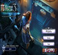 Мрачные легенды 3. Темный город