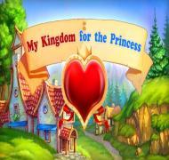 Полцарства за принцессу