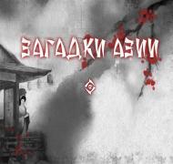 Загадки Азии игра