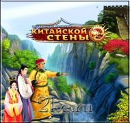 Игра - Возведение Великой китайской стены