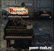 Безмолвные ночи. Пианист