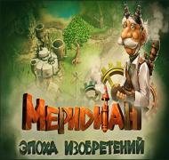 Меридиан. Эпоха изобретений игра