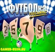 Пасьянс Футболка игра