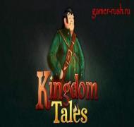Королевские сказки