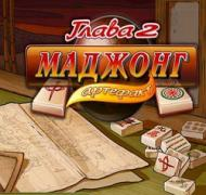 Маджонг Артефакт. Глава 2 (Mahjongg Artifacts 2)