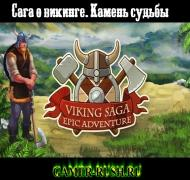 Сага о викинге. Камень судьбы