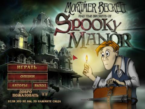 секреты усадьбы с привидениями (Secrets of Spooky Manor)