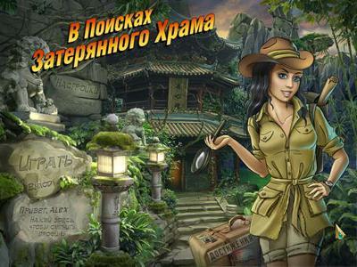 В поисках затерянного храма