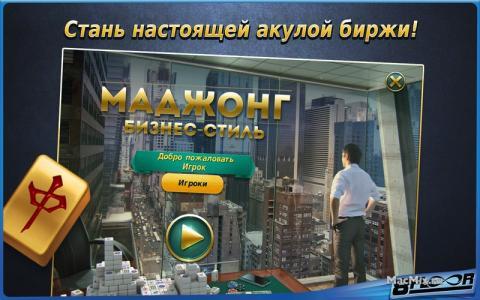 Игра Маджонг: бизнесс стиль