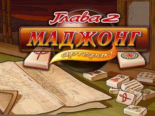 Маджонг Артефакт. Глава 2 (Mahjongg Artifacts 2)