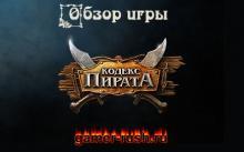 Кодекс Пирата - обзор игры