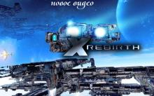X Rebirth - видео освоения космоса